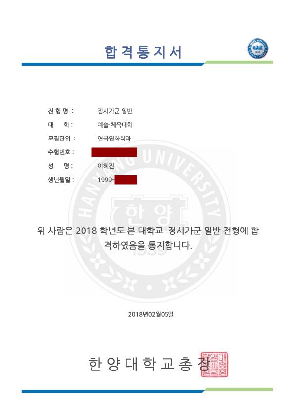 이혜진-한양대최종합격증명서.jpg